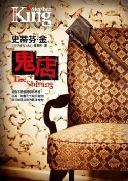 The Shining, Paperback, 2012