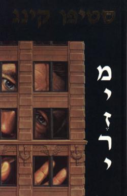 Modan, Paperback, Israel
