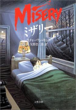 Misery, Mar 1990