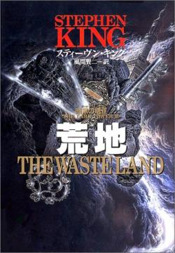 The Dark Tower - The Waste Lands, Paperback, Sep 22, 1999