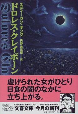 Bungei Syunjyu, Paperback, Japan, 1998