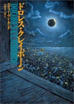 Bungei Syunjyu, Hardcover, Japan, 1995