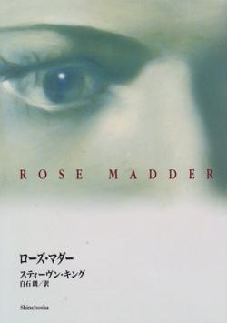 Rose Madder, Paperback, May 1996