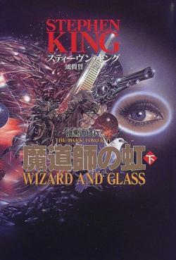 Buch 2, unknown format, Japan