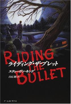Riding the Bullet, Paperback, 2000