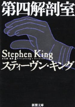 1 of 2, Shinchosha, Paperback, Japan, 2004