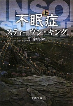1 of 2, Bungei Syunjyu, Paperback, Japan, 2011