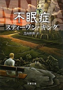 Insomnia, Paperback, Oct 07, 2011