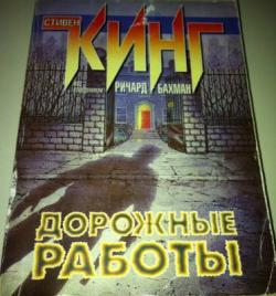 ACT, Paperback, Russia, 2000