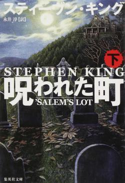 Salem's Lot, Nov 18, 2011