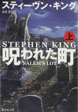 Salem's Lot, Paperback, Nov 18, 2011