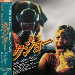 Amuse Video, Laser Disc, Japan, 1983
