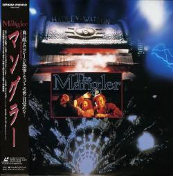 Media Rings Home Video, Laser Disc, Japan, 1995