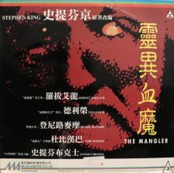 The Mangler, Laser Disc, 1995