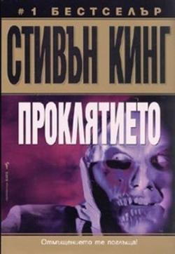 Thinner, Paperback