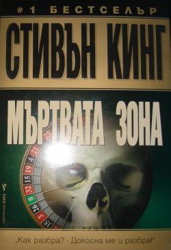 Bard, Paperback, Bulgaria