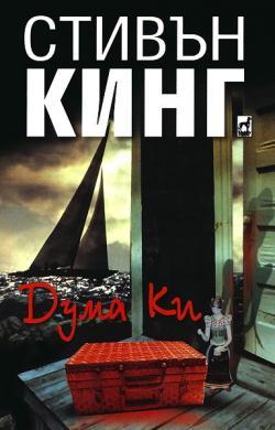 Duma Key, Paperback, 2008