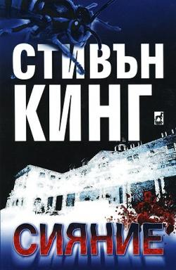 The Shining, Paperback