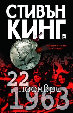 Pleiades, Paperback, Bulgaria, 2012