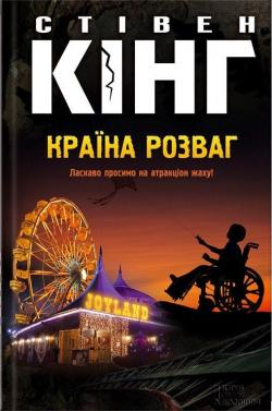 KSD, Hardcover, Ukraine, 2014