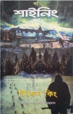 The Shining, Hardcover, 2011