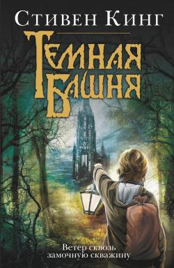 The Dark Tower - The Wind Through the Keyhole, Paperback, Oct 23, 2014