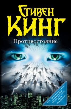 ACT, Hardcover, Russia, 2014