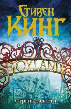 Joyland, Hardcover, Sep 16, 2014