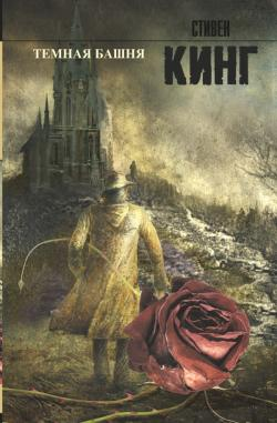 The Dark Tower - The Dark Tower, Hardcover, Nov 14, 2014