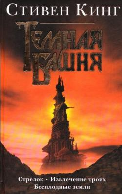 The Dark Tower - The Waste Lands, Hardcover, 2006