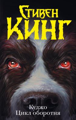 Cujo, Hardcover, Jul 2015