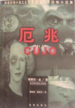 Cujo, Paperback, 1997