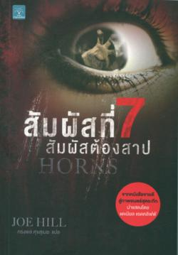 Amarin Book Center, Paperback, Thailand, 2014