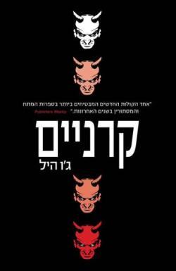 Horns, Paperback, 2013