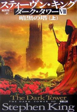 The Dark Tower - The Dark Tower, Paperback, Oct 30, 2006