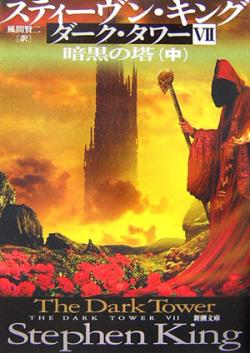 The Dark Tower - The Dark Tower, Paperback, Nov 28, 2006