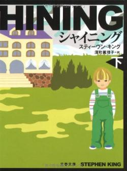 The Shining, Paperback, Aug 05, 2008