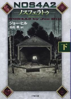 2 of 2, Shogakukan, Paperback, Japan, 2015
