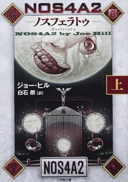NOS4A2, Paperback, May 08, 2015