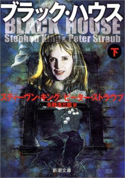 2 of 2, Bungei Syunjyu, Paperback, Japan, 2004