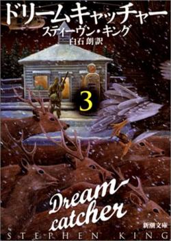 Dreamcatcher, Paperback, Feb 2003