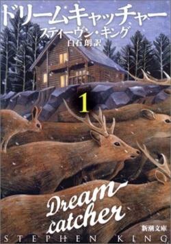 Dreamcatcher, Paperback, Jan 2003