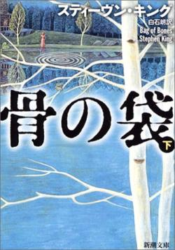 2 of 2, Shinchosha, Paperback, Japan, 2003