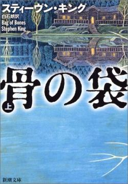 1 of 2, Shinchosha, Paperback, Japan, 2003