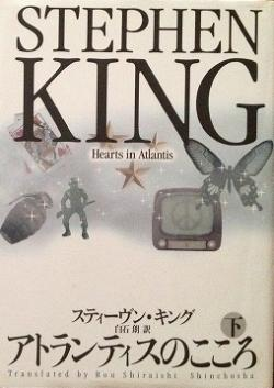 2 of 2, Shinchosha, Paperback, Japan, 2000