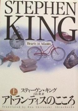 Hearts in Atlantis, Paperback, 2000
