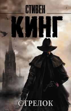 The Dark Tower - The Gunslinger, Hardcover, Apr 01, 2016