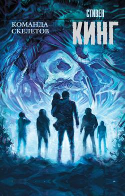 Skeleton Crew, Hardcover, Mar 21, 2016