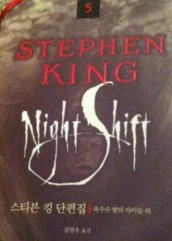 Night Shift, Paperback, 2003