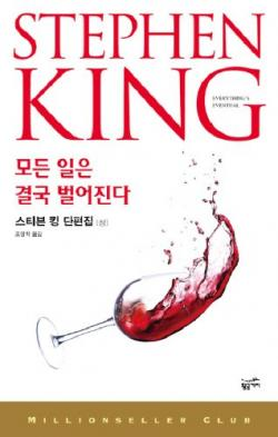 Hwang Geumgaji, Paperback, South Korea, 2009